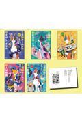 赤川次郎三毛猫ホームズの事件ノート(全5巻セット)の本