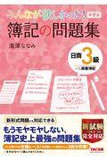 第9版 みんなが欲しかった!簿記の問題集日商3級商業簿記の本