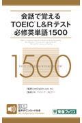 会話で覚えるTOEIC L&Rテスト必修英単語1500の本