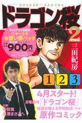 ドラゴン桜2テレビドラマ化記念1巻~3巻お買い得パックの本
