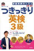 英検のプロと一緒!つきっきり英検3級の本