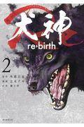 犬神Re 2の本