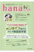 hana Vol. 39の本