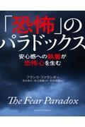 「恐怖」のパラドックスの本