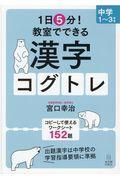 1日5分!教室でできる漢字コグトレ 中学1~3年生の本