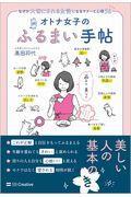 オトナ女子のふるまい手帖の本