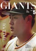 月刊 GIANTS (ジャイアンツ) 2021年 05月号の本