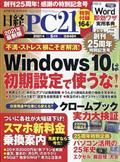 日経 PC 21 (ピーシーニジュウイチ) 2021年 05月号の本