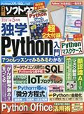 日経ソフトウエア 2021年 05月号の本