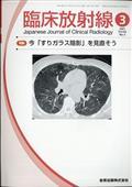 臨床放射線 2021年 03月号の本