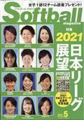 SOFT BALL MAGAZINE (ソフトボールマガジン) 2021年 05月号の本