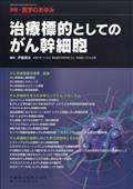 医学のあゆみ別冊 治療標的としてのがん幹細胞 2021年 3/25号の本
