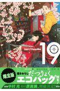 限定版 聖☆おにいさん 19の本