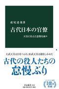 古代日本の官僚の本