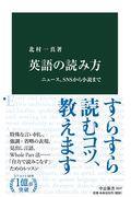 英語の読み方の本