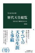 増補版 歴代天皇総覧の本