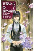 天使たちの課外活動 7の本