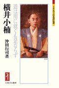 横井小楠の本