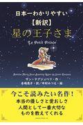 日本一わかりやすい【新訳】星の王子さまの本