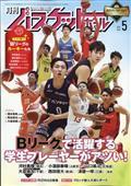 月刊 バスケットボール 2021年 05月号の本
