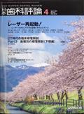 日本歯科評論 2021年 04月号の本