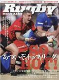 Rugby magazine (ラグビーマガジン) 2021年 05月号の本