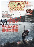 磯釣りスペシャル 2021年 05月号の本