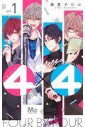 4×4~お隣さんは4B男子~ 1の本