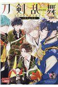 刀剣乱舞ーONLINEーコミックアンソロジー~刀剣男子春和~ VOL.5の本
