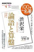 渋沢栄一『論語と算盤』の本
