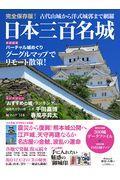 日本三百名城の本