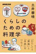 くらしのための料理学の本