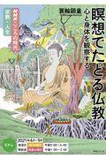 瞑想でたどる仏教の本