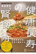 """健康長寿の""""賢食""""術の本"""