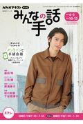 NHKみんなの手話 2021年4~6月/10~12月の本