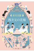 四次元の花嫁の本