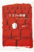 キネマの神様 ディレクターズ・カットの本