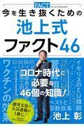 今を生き抜くための池上式ファクト46の本