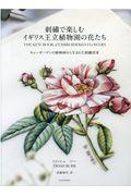 刺繍で楽しむイギリス王立植物園の花たちの本