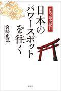 新説・歴史紀行 日本のパワースポットを往くの本