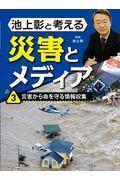 池上彰と考える災害とメディア 3の本