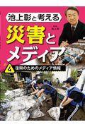 池上彰と考える災害とメディア 4の本