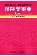 保険薬事典Plus+ 令和3年4月版の本