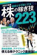 株の稼ぎ技223 2021年版の本