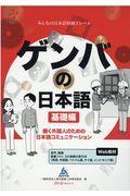 ゲンバの日本語 基礎編の本