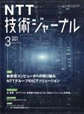 NTT技術ジャーナル 2021年 03月号の本