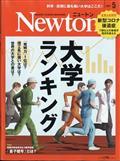 Newton (ニュートン) 2021年 05月号の本