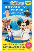 子どもといく東京ディズニーシーナビガイド 2021ー2022の本