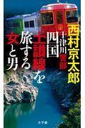 十津川警部 四国土讃線を旅する女と男の本