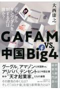 GAFAM vs.中国Big4の本